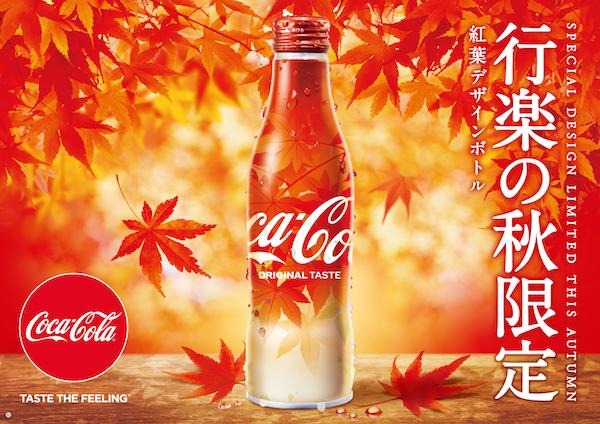 Coca-Cola Japan กับดีไซน์ใหม่รับฤดูใบไม้ร่วง