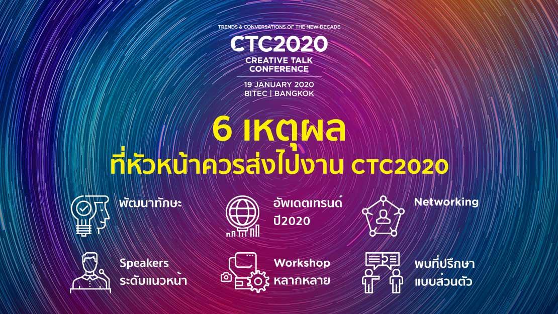 6 เหตุผลที่หัวหน้าควรส่งเราไปงาน CTC2020